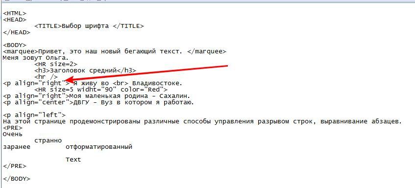 Шрифты html как сделать